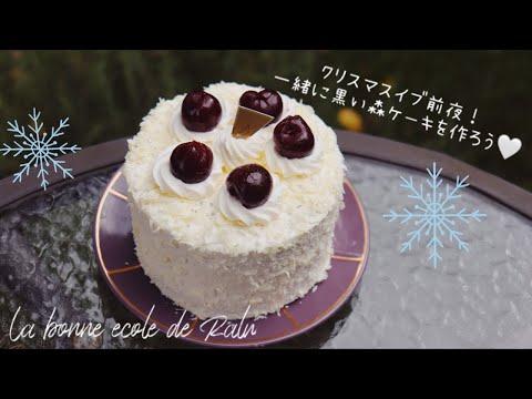 クリスマススペシャルエアお菓子教室「黒い森のさくらんぼケーキ🍒」「Forêt noir」みんなで一緒に作ろう!ドイツの伝統ケーキ!※親友のまゆが一緒に出演します🧸💕