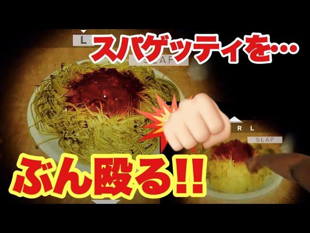 拳とスパゲティーと時々オバケ