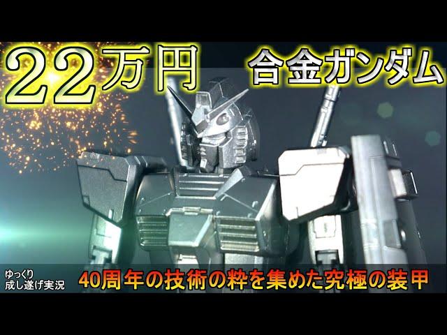 22万円の超合金ガンダム作ってみた!ガンプラ、いやこれはもはやガン合金!
