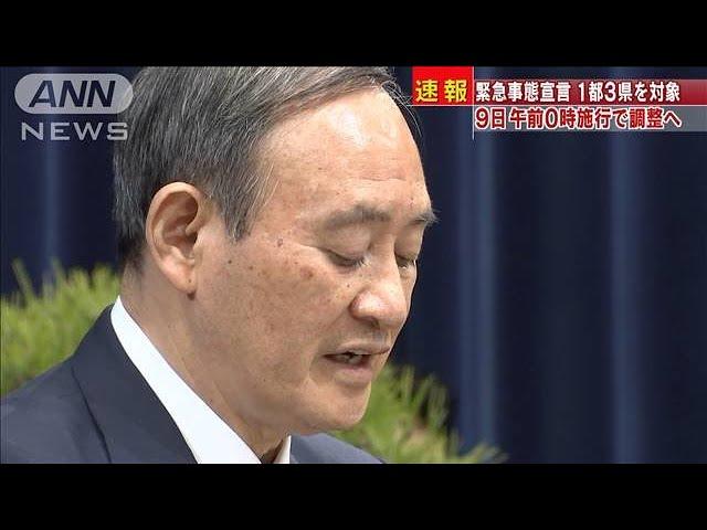 菅総理 1都3県に「緊急事態宣言」再発出を検討(2021年1月4日)
