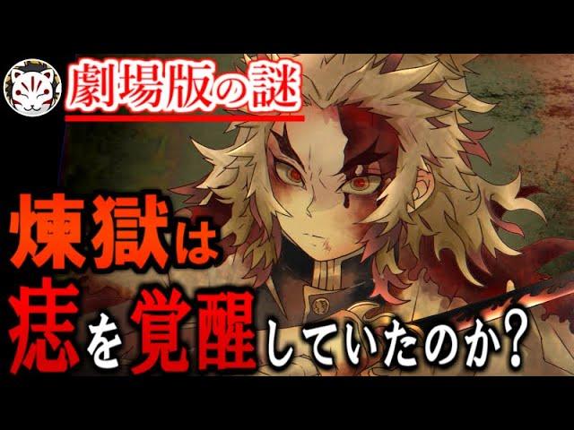 【鬼滅の刃】煉獄さんは死ぬ間際に痣を覚醒していた?!頬についた赤い痣について【きめつのやいば】