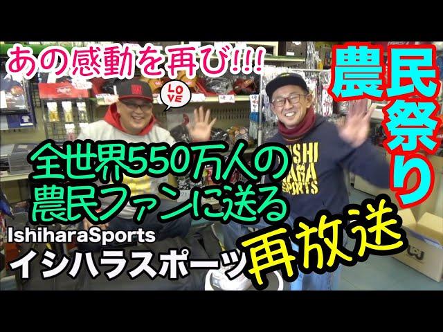 """「農民祭り」再放送!""""SSK / EASTON 編"""" あの感動を再び !!!【#2595】"""