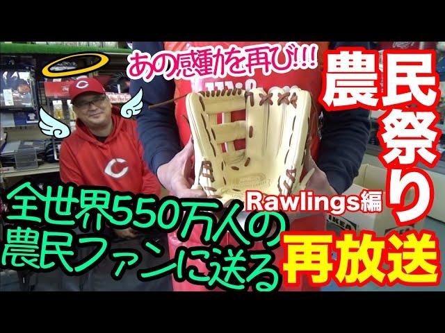 """『農民祭り』再放送 !!!  """"ローリングス""""「あの感動を再び !!!」【#2596】"""