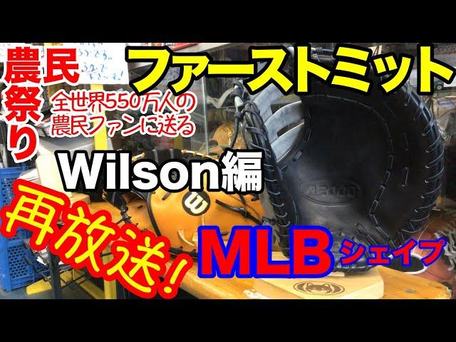 """『農民祭り』再放送 !!!  """"ウイルソン""""【#2599】"""