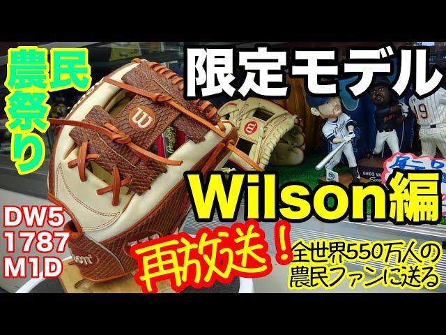 """『農民祭り』再放送 !!!  """"ウイルソン""""【#2601】"""