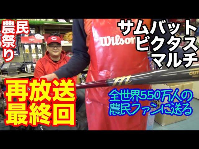 """『農民祭り』再放送 !!!  """"MLBバット""""【#2602】"""