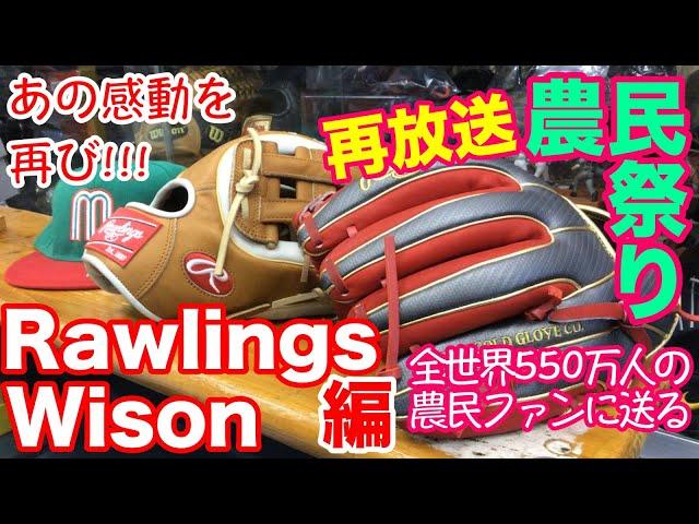 """『農民祭り』再放送 !!!  """"ローリングス"""" """"ウイルソン""""「あの感動を再び !!!」【#2598】"""