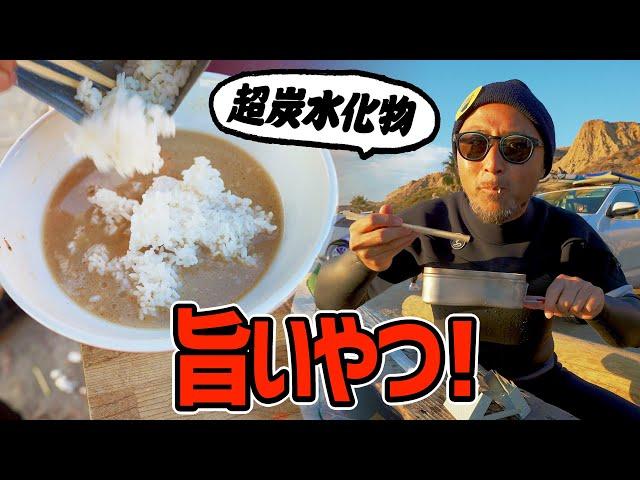 海で米炊いて、ラーメンの残り汁にぶち込んだら昇天した!