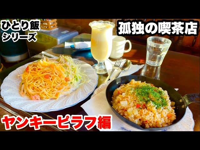 【孤独のグルメ】喫茶店で『ヤンキーピラフ&タラコスパゲティ&バナナジュース』キメた。【ひとり飯】