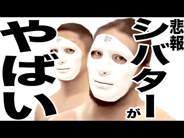 堀口恭司さんと試合して色々とヤバいことになってるシバターさんの歌