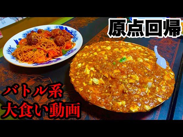 【大食い】米一升麻婆丼とデカ盛りパスタでフードファイト‼️【文福飯店】