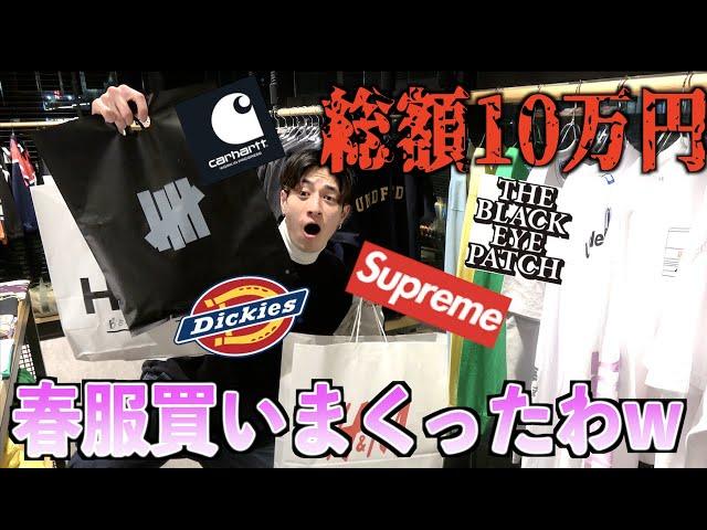 【総額10万円】ストリートブランド春服を爆買いした結果www【H&M,BlackEyePatch,UNDEFEATED,】