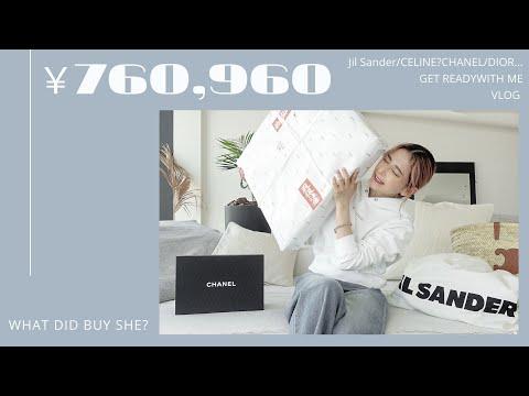 【購入品】総額70万超えハイブランド爆買い。