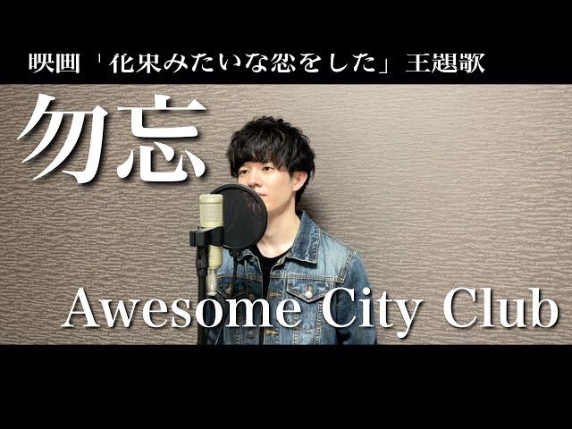 勿忘【映画 花束みたいな恋をした 主題歌】/ Awesome City Club (cover)
