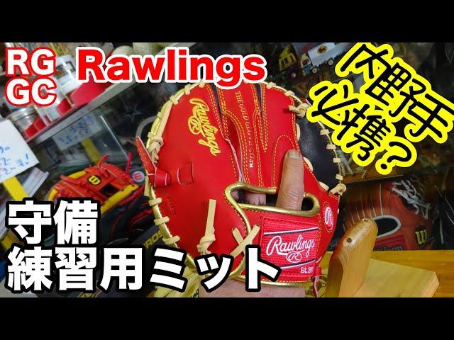 「守備練習用ミット」Rawlings トレーニングミット【#2671】