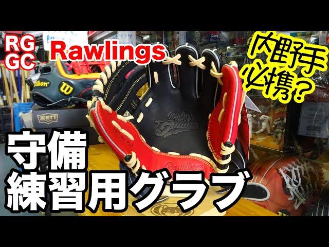 「守備練習用グラブ」Rawlings トレーニンググラブ【#2670】