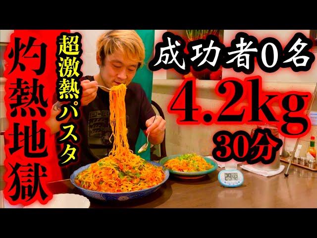 【大食い】きたぜ成功者0名‼️「キムチスープスパゲッティ(4.2kg+α)」30分チャレンジの内容が超過酷で超本気モード炸裂した。【大胃王】