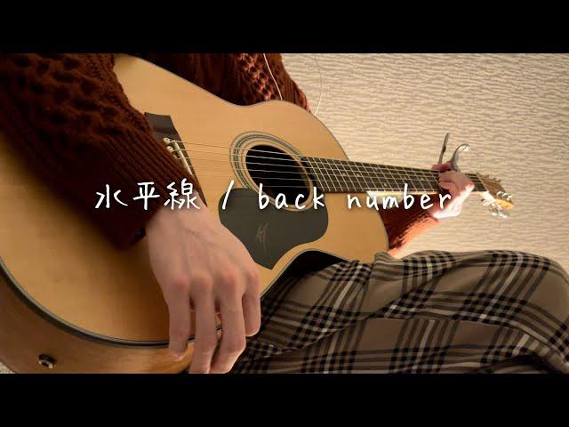 水平線 / back number (acoustic cover)