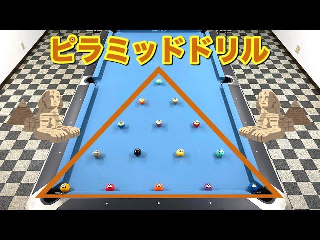 【ビリヤード練習】ピラミッドドリル! 中級者〜上級者にオススメ!!  Pool practice drill