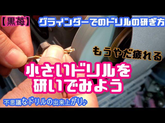 【黒苺】グラインダーでのドリルの研ぎ方 小さいドリルを研いでみよう Wishの闇 おもしろいドリル How to sharpen the drill