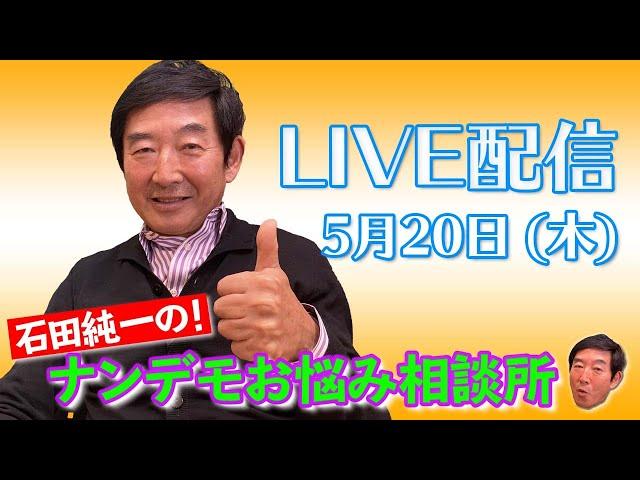 【ライブ配信】石田純一の!ナンデモお悩み相談所