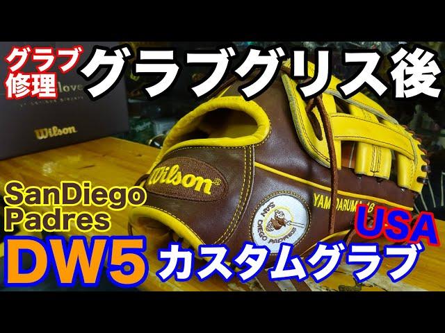 """「グラブグリス後」グラブ修理 Wilson A2000 """"DW5"""" オーダーグラブUSA パドレス Padres【#2726】"""