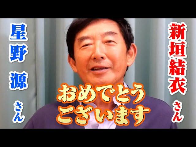 【裏話】星野源さん&新垣結衣さんの結婚