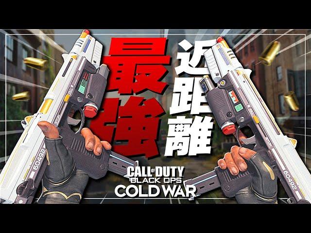 【COD:BOCW】新武器の連射ハンドガンで発狂する奴【AMP63】
