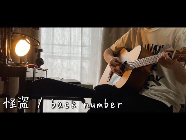 怪盗【ドラマ 恋はDeepに 主題歌】 / back number (acoustic cover)