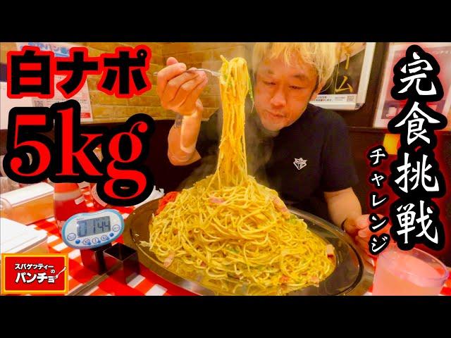【大食い】苦手のスパゲッティーに挑戦‼️白ナポ(5kg)完食チャレンジに時間無制限で挑んだ結果、、【パンチョ】