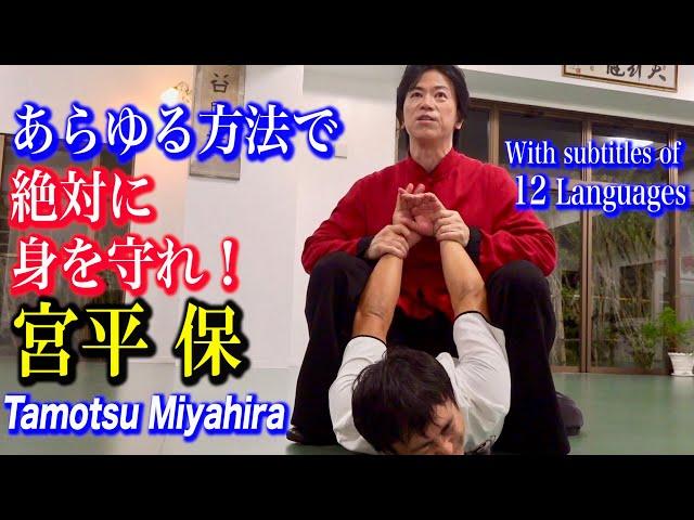 【宮平保】目突き、急所、投げ、関節、武器!あらゆる方法で身を守れ!Martial Arts is like an evacuation drill. Tamotsu Miyahira