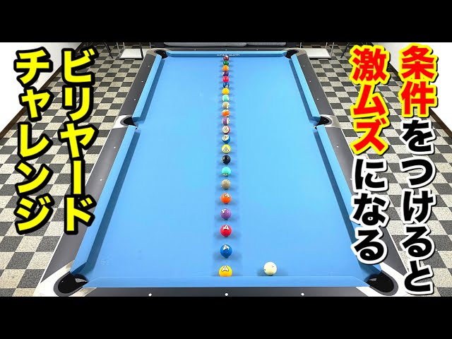 【ビリヤードチャレンジ】条件付きで番号順に全てのボールを落とせるのかやってみた‼︎ Pool practice drill