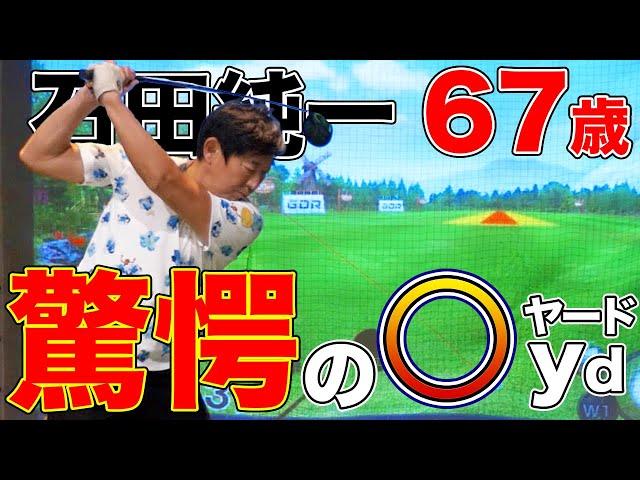 【衝撃】石田純一って本当にゴルフ上手いの?その実力に一同驚愕 一本150万円の超高級クラブ