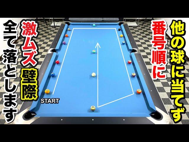 【ビリヤードチャレンジ】15個のボールを番号順に落とすプロ級トレーニング‼︎ Pool practice drill