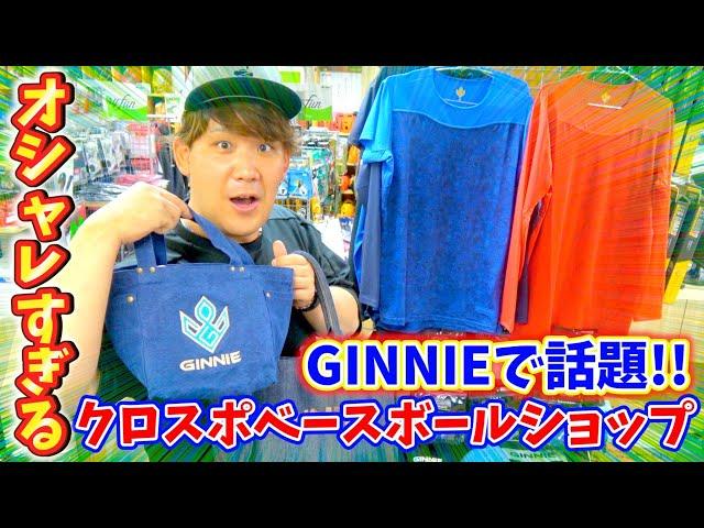 【野球ショップの旅】ジーニーのアンダーシャツで話題のクロスポベースボールショップさんへ✨色々オシャレすぎんだろー!!