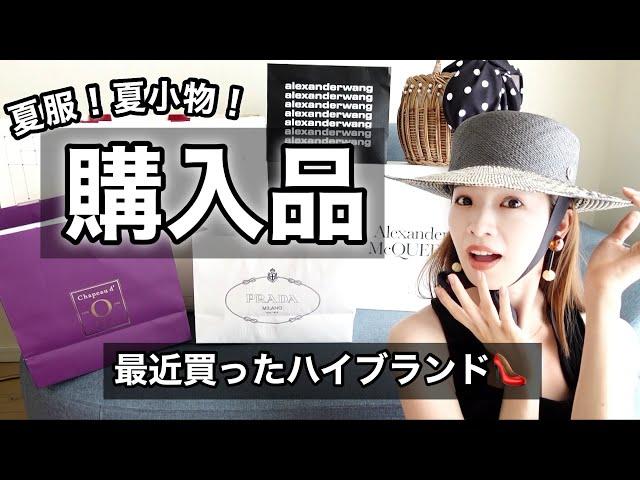 【夏服】モデルの本気買いアイテム全部見せます【ハイブランド購入品!】