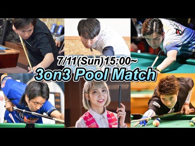 ビリヤードプロ6名で3on3 Pool Match生配信‼︎