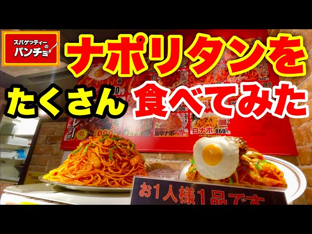 【大食い】スパゲッティーの新世界発見‼️『明太クリームナポ』というナポリタンをメガサイズで5皿(計4.8kg)いってみた結果、、【マックス鈴木】