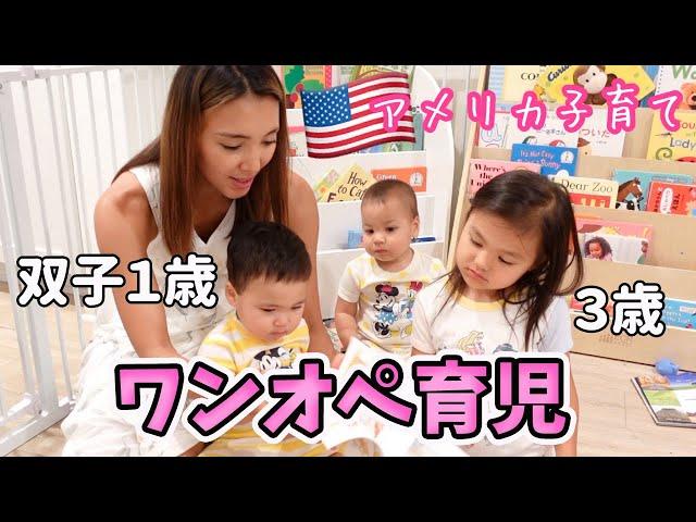 【ワンオペ育児の夜】双子1歳児と3歳児とのとある夜♡アメリカ生活|アメリカ生活|3児ママ|国際結婚|