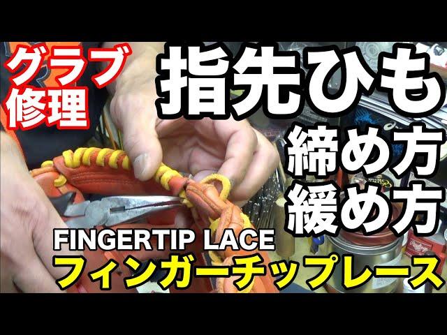 指先ひも調整 FINGERTIP LACE(締め方/緩め方)【#2786】