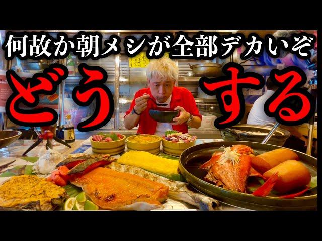 【大食い】驚愕の朝ご飯に出会いました。。【マックス鈴木】