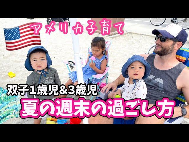 【アメリカ生活】夏の週末の過ごし方♡3歳児&双子1歳児とビーチ♫ アメリカ子育て|3児ママ|国際結婚|バイリンガル