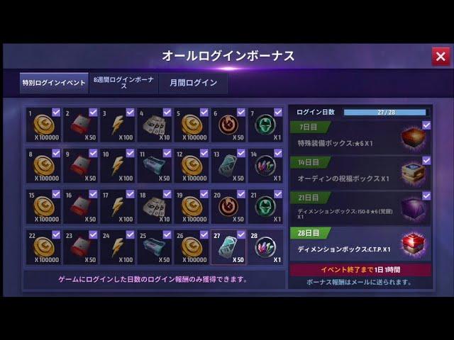 CTPログインボーナス被害者の会【マーベルフューチャーファイト】