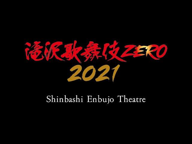 Takizawa Kabuki ZERO 2021