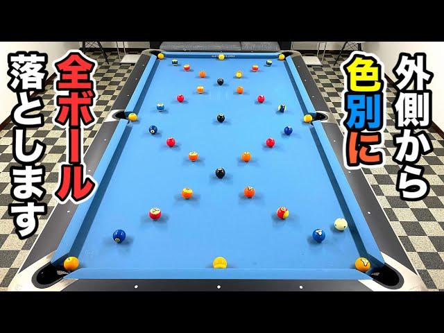 【ビリヤードチャレンジ】他のボールを動かさず外側から順番に全てのボール落とせるかやってみた!!Pool practice drill