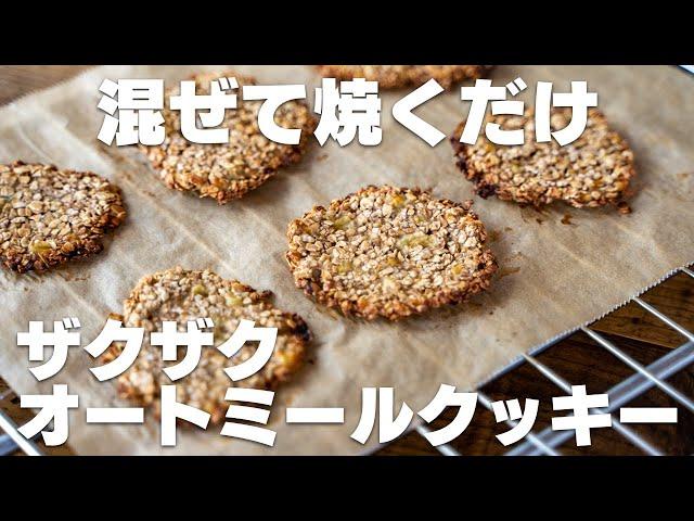 【材料2つ】焼くまで3分未満!超簡単に混ぜるだけで作れる、ザクザクのオートミールクッキー バナナオートミールクッキー【ノンオイル】