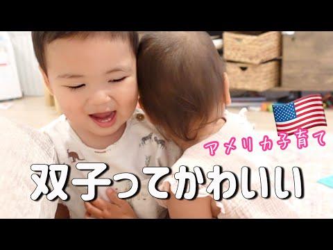 【双子1歳5ヶ月】最近ハグしたりお話ししたりがかわいい♡バイリンガル|アメリカ子育て|3児ママ