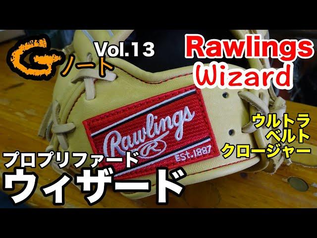 Rawlings「ウィザード」Gノート Vol.13【#2797】