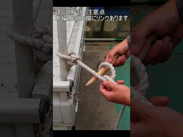 ロープが滑らないようしっかりと引く方法【てこ結び】How to pull the rope firmly so that it does not slip