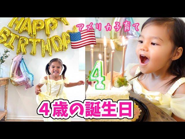 【4歳の誕生日当日】長女が4歳になりました♡バイリンガル育児|アメリカ子育て|3児ママ|国際結婚